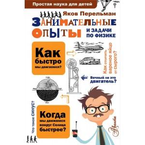 Перельман Я.И. Занимательные опыты и задачи по физике
