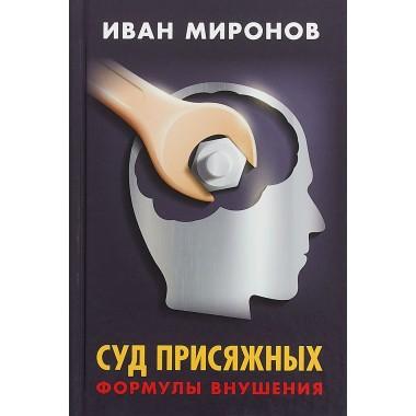Иван Миронов. Суд присяжных. Формулы внушения