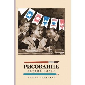 Учебник рисование для 1 класса (цвет). Ростовцев Н.Н. учпедгиз 1957