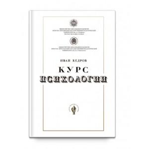 Кедров И. А.  Курс психологии