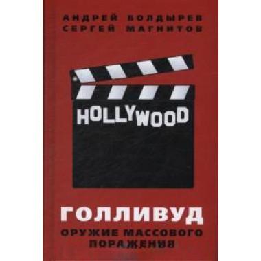 Голливуд: оружие массового поражения. Болдырев А.В.