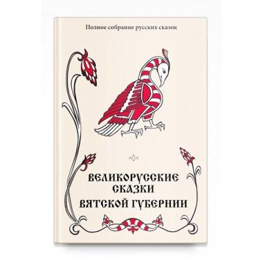 Великорусские сказки Вятской губернии. изд. Роща