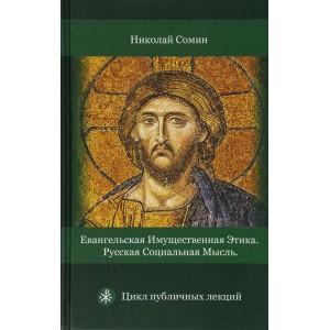 Евангельская имущественная этика. Н.В. Сомин