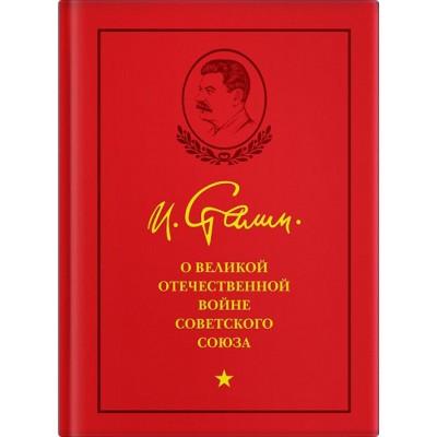 И. В. Сталин о Великой Отечественной войне Советского Союза, 1948 г.