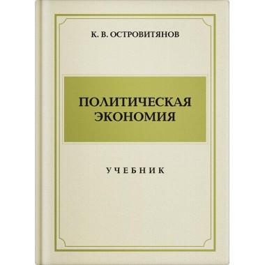 «Политическая экономия», К. Ф. Островитянов.