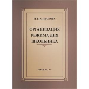 «Организация режима дня школьника» М. В. Антропова. Учпедгиз 1955