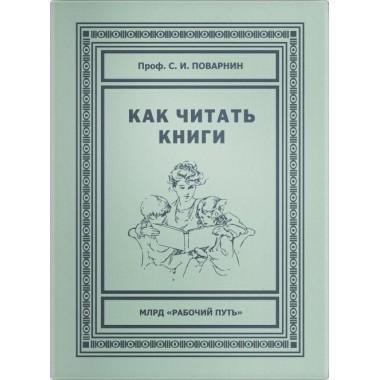 «Как читать книги» С. И. Поварнин