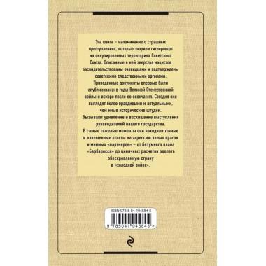 Сталин против военных преступников и поджигателей войны. Документы и материалы, Стариков Н. В.