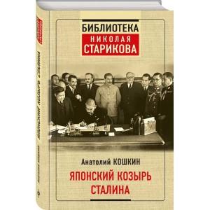 Японский козырь Сталина. А. Кошкин