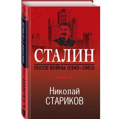 Сталин. После войны. Книга вторая. 1949-1953. Стариков Н.В.
