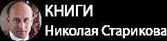 Официальный магазин книг Николая Старикова